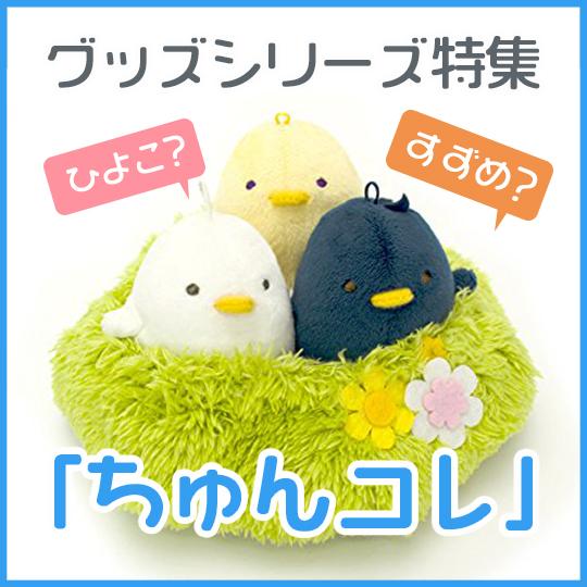 グッズシリーズ特集 ちゅんコレ
