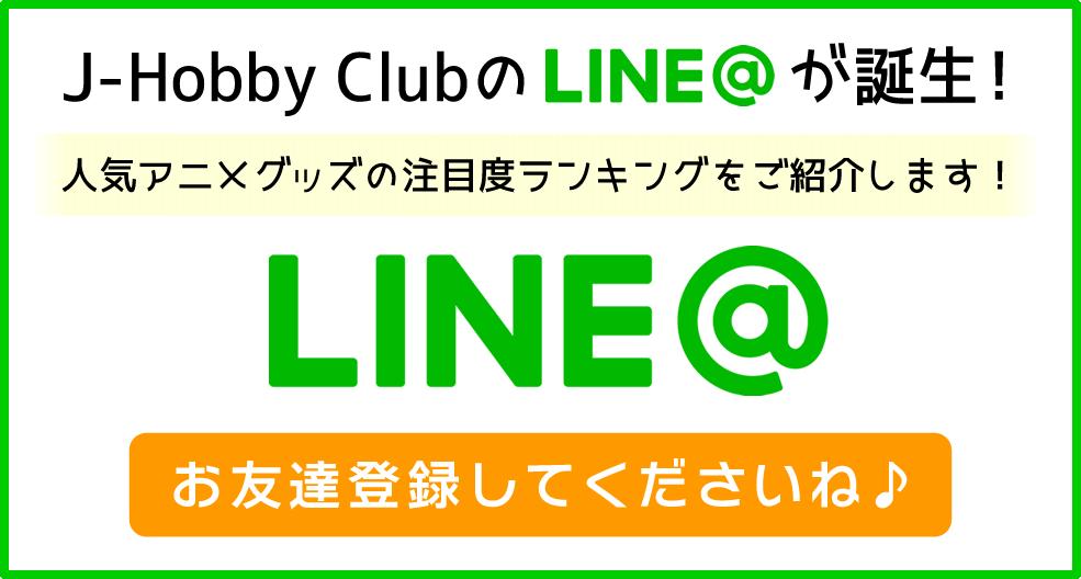 J-Hobby Club LINE@やってます!