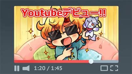 YouTubeデビュー!!